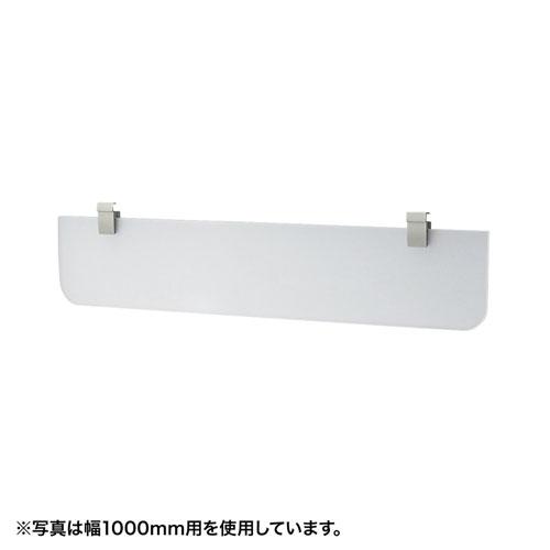 パーティション(W1400・Aデスク用)