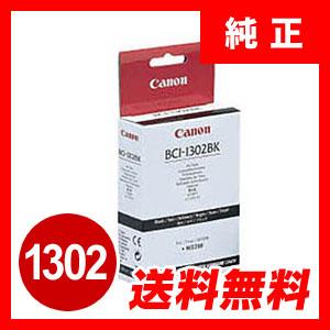 キャノン インクタンク BCI-1302BK【返品不可】