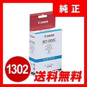キャノン インクタンク BCI-1302C【返品不可】