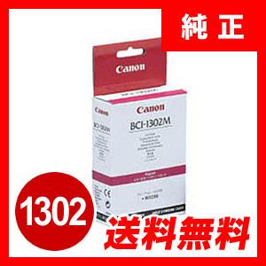 キャノン インクタンク BCI-1302M【返品不可】