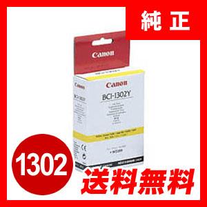 キャノン インクタンク BCI-1302Y【返品不可】