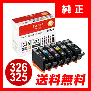 BCI-326+325/6MP キャノン 6色マルチパック