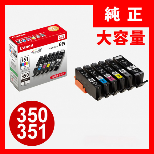 【クリックで詳細表示】BCI-351XL+350XL/6MP キャノン6色マルチパック(大容量) BCI351XL350XL6MP