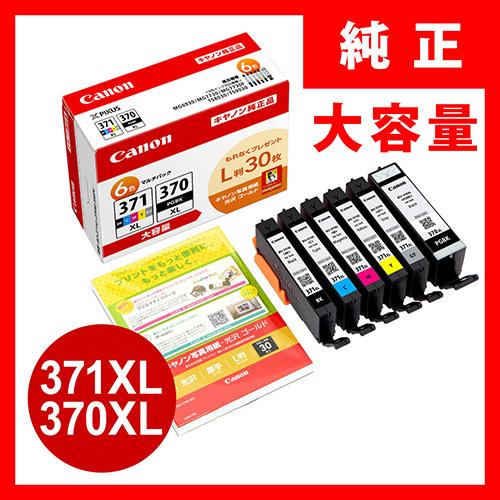 【クリックで詳細表示】BCI-371XL+370XL/6MPV キヤノン インクタンク 6色マルチパック(大容量) BCI371XL370XL6MPV