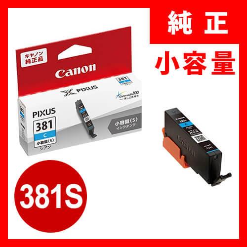 BCI-381sC キヤノン インクタンク シアン(小容量)