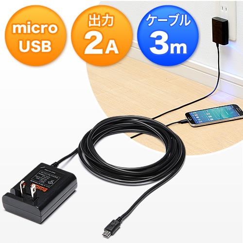 スマホ充電器 ロングケーブルタイプ(2A・急速充電・タブレットPC対応・3m・ブラック)