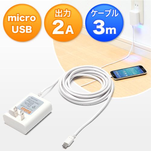 スマホ充電器 ロングケーブルタイプ(2A・急速充電・タブレットPC対応・3m・ホワイト)