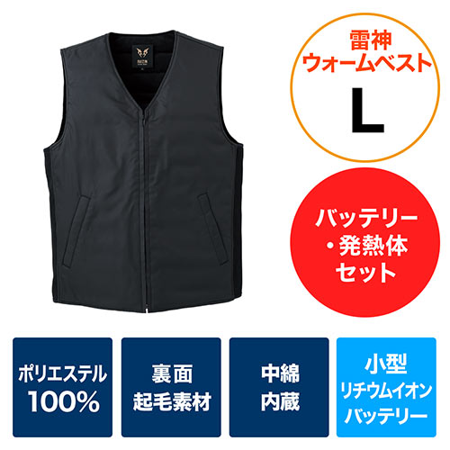 雷神ウォームベスト(Lサイズ・小型バッテリーセット・防寒対策・発熱体付属)