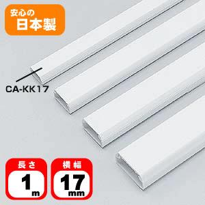 ケーブルカバー(幅17mm・1m・角型・ホワイト)【お得な10本セット】