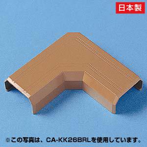 ケーブルカバー(幅17mm・L型・ブラウン)