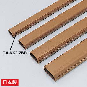 ケーブルカバー(幅17mm・1m・角型、ブラウン)