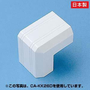 ケーブルカバー(幅17mm・出角・ホワイト)