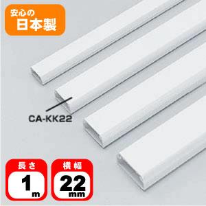 ケーブルカバー(幅22mm・1m・角型、ホワイト)【お得な10本セット】