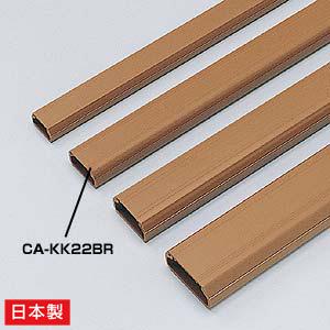 ケーブルカバー(幅22mm・1m・角型、ブラウン)