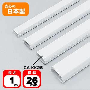 ケーブルカバー(幅26mm・1m・角型、ホワイト)