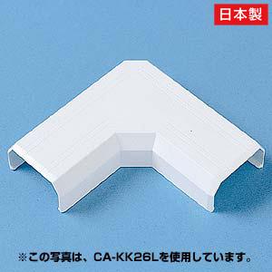 ケーブルカバー(幅33mm・L型・ホワイト)