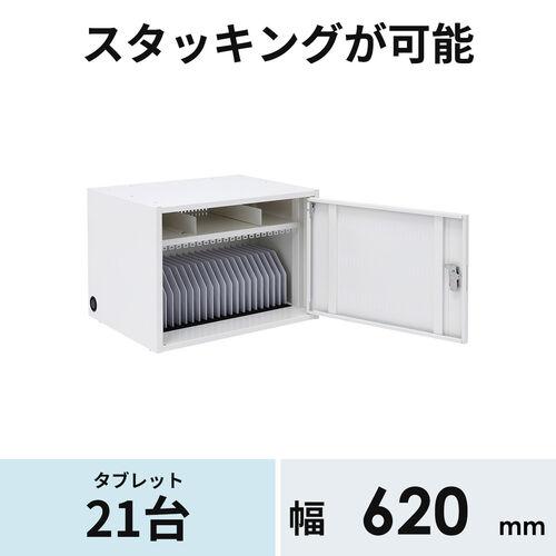 タブレット収納保管庫(21台収納・鍵付)
