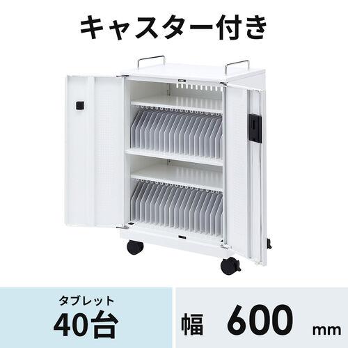 【オフィスファニチャーセール】タブレット収納キャビネット(40台収納)