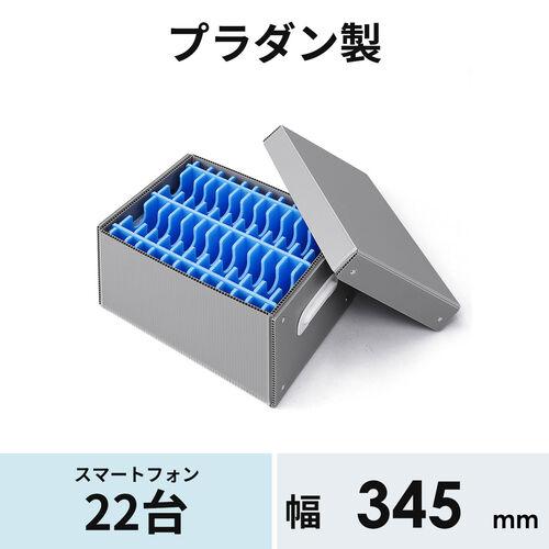 プラダン製スマホ収納ケース(22台用)