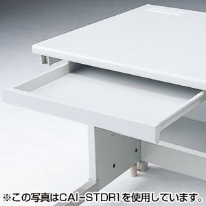 【クリックでお店のこの商品のページへ】引き出し CAI-STDR2