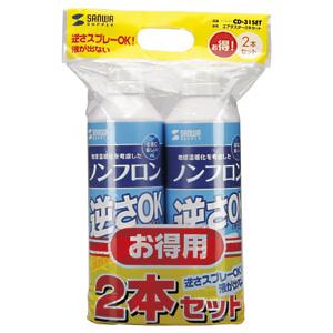 【期間限定価格】エアーダスター(逆さOKエコタイプ・2本セット)