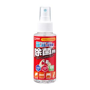 クリーニングスプレー(除菌用) サンワダイレクト サンワサプライ CD-SP9