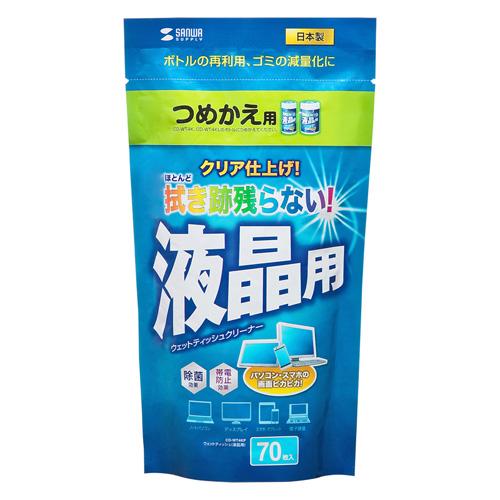 【期間限定価格】OAウェットティッシュ詰め替えタイプ(液晶用・70枚入り)