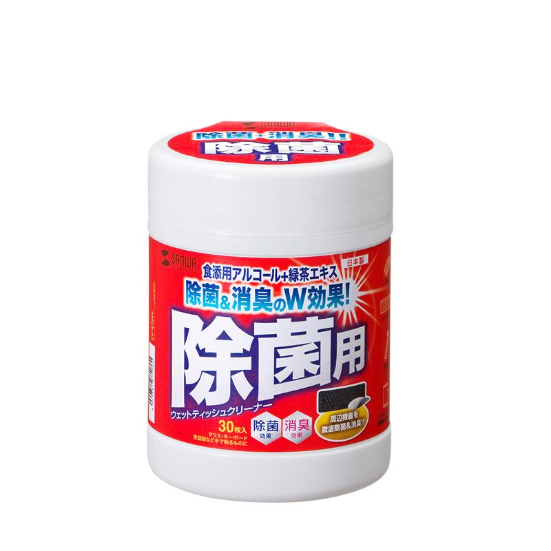 除菌ウェットティッシュ(30枚入り) サンワダイレクト サンワサプライ CD-WT9KS