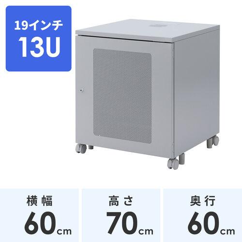 【期間限定価格】19インチサーバーラック(小型・13U・奥行60cm・ネットワーク機器収納)