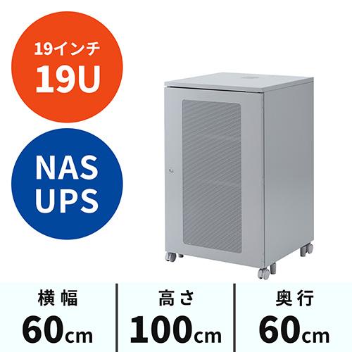 19インチサーバーラック(中型・19U・奥行60cm・ネットワーク機器収納)