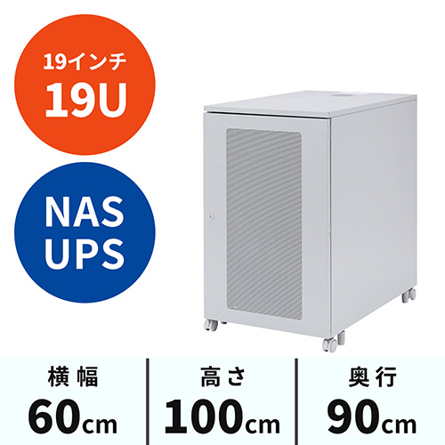 【期間限定価格】19インチサーバーラック(中型・19U・奥行90cm・ネットワーク機器収納)