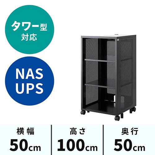 ネットワーク機器収納ラック(マルチ収納・棚板×1枚付き・幅50cm・高さ100cm・奥行50cm)