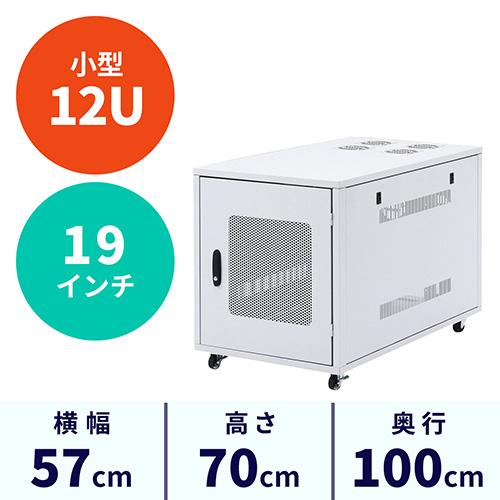 【クリックで詳細表示】小型19インチサーバーラック(12U・D1000mm) CP-SV6N