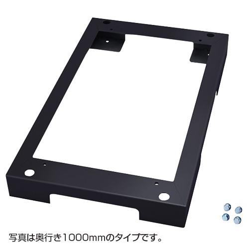 チャンネルベース(奥行900用)ブラック