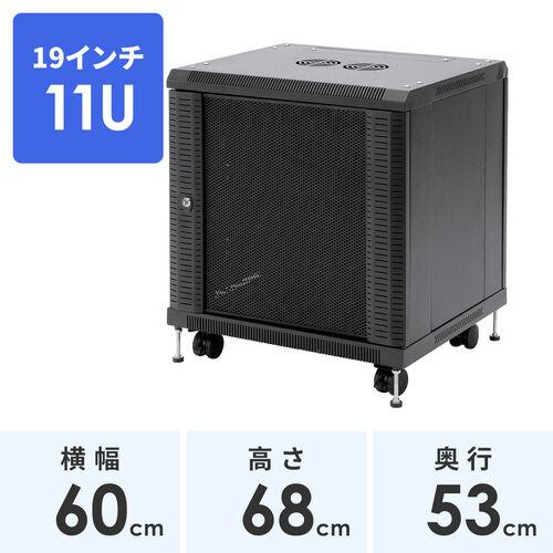 19インチサーバーラック(小型・11U・奥行53cm・メッシュパネル・棚板×2枚付き)