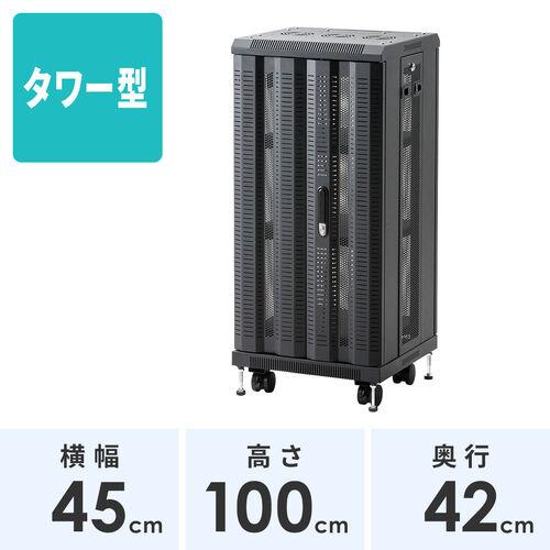 【期間限定価格】ネットワーク機器収納ラック(マルチ収納・棚板×3枚付き・幅45cm・高さ100cm・奥行42cm)