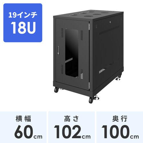 19インチサーバーラック(中型・18U・奥行100cm・通常パネル・ブラック)