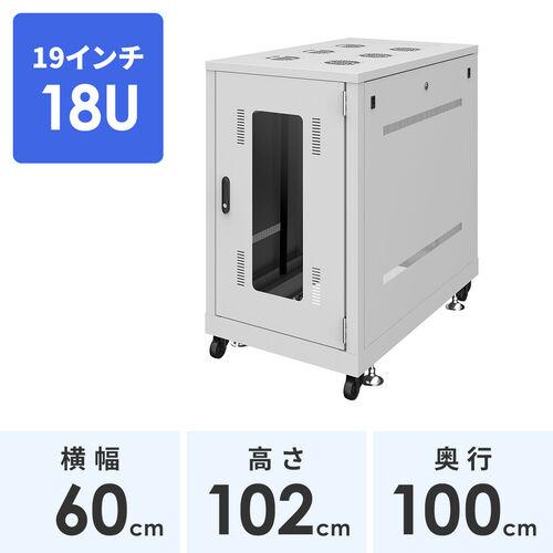 19インチサーバーラック(中型・18U・奥行100cm・通常パネル・ライトグレー)