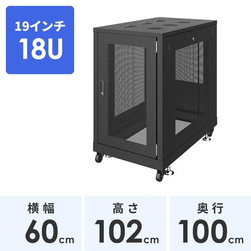 19インチサーバーラック(中型・18U・奥行100cm・メッシュパネル・ブラック)