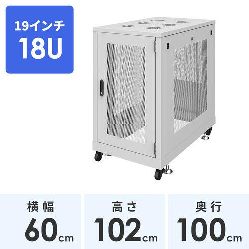 19インチサーバーラック(中型・18U・奥行100cm・メッシュパネル・ライトグレー)