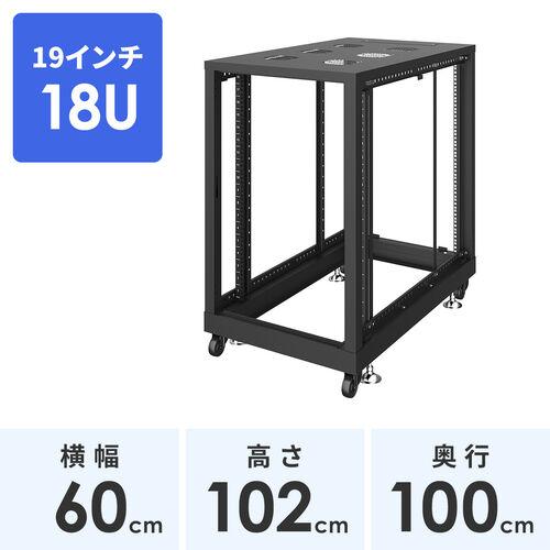 19インチサーバーラック(中型・18U・奥行100cm・パネルレス・ブラック)