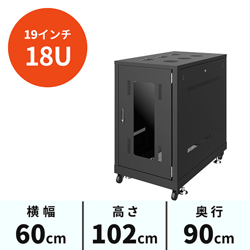 19インチサーバーラック(中型・18U・奥行90cm・通常パネル・ブラック)
