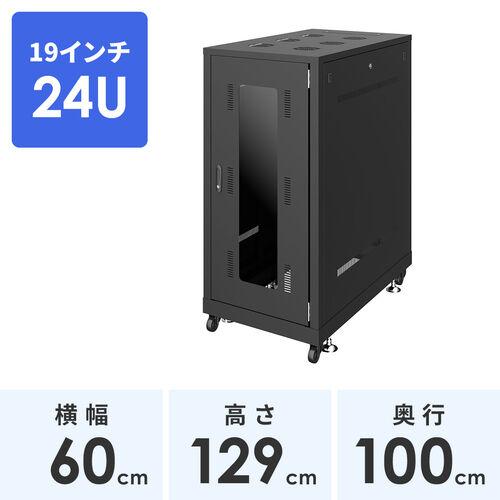 19インチサーバーラック(中型・24U・奥行90cm・通常パネル・ブラック)