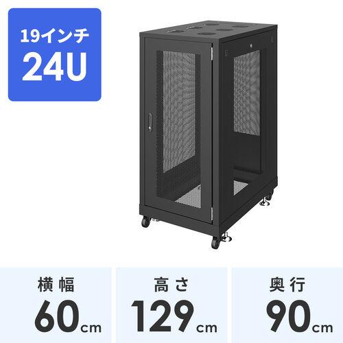19インチサーバーラック(中型・24U・奥行90cm・メッシュパネル・ブラック)