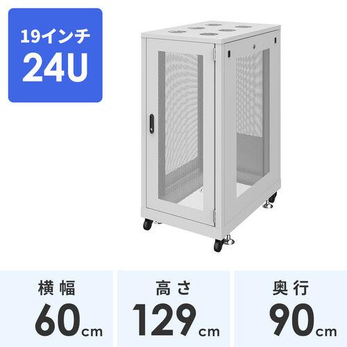 19インチサーバーラック(中型・24U・奥行90cm・メッシュパネル・ライトグレー)