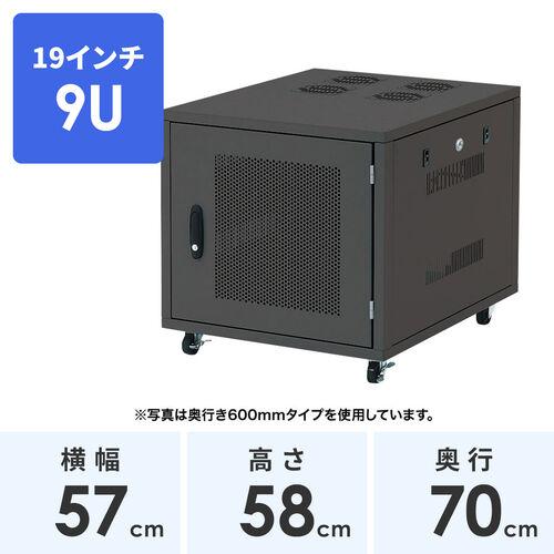 19インチサーバーラック(小型・9U・奥行70cm・通常パネル・横幅スリム)