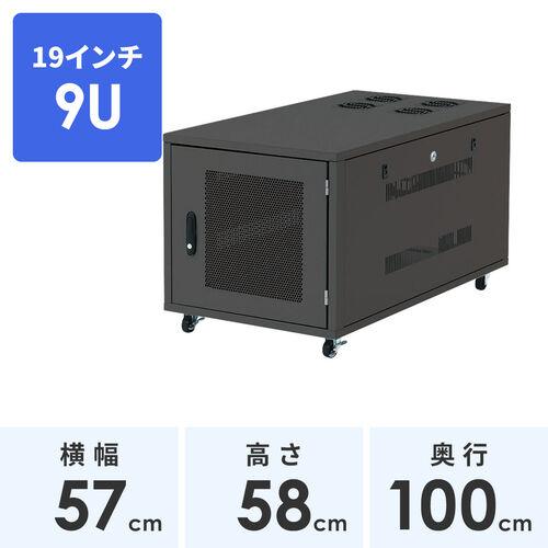 19インチサーバーラック(小型・9U・奥行100cm・通常パネル・横幅スリム)