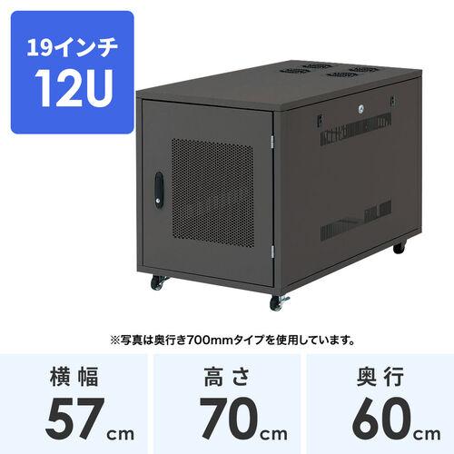 【期間限定価格】19インチサーバーラック(小型・12U・奥行60cm・通常パネル・横幅スリム)