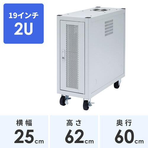 HUBボックス(2U・19インチ・キャスター付き)