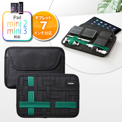 GRID-IT・iPad miniタブレットケース(Cocoon・ガジェット収納・7インチ対応)